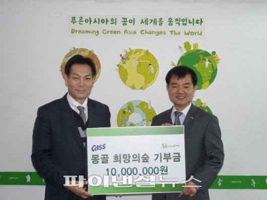 오비맥주, '몽골 사막화 방지' 1000만원 기탁