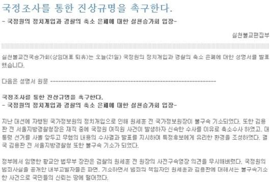 '국정원 사건' 대학가 시국선언.. 천주교·불교 가세