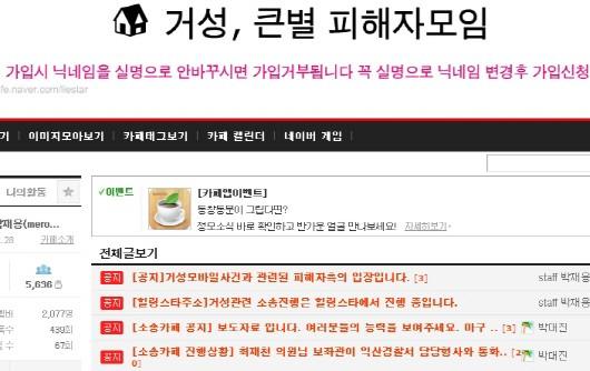 '휴대폰 보조금 먹튀 논란' 거성모바일 대표 구속기소