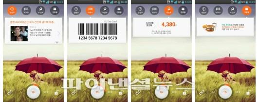 모바일 앱의 진화, 단순 서비스 넘어 '융합'으로