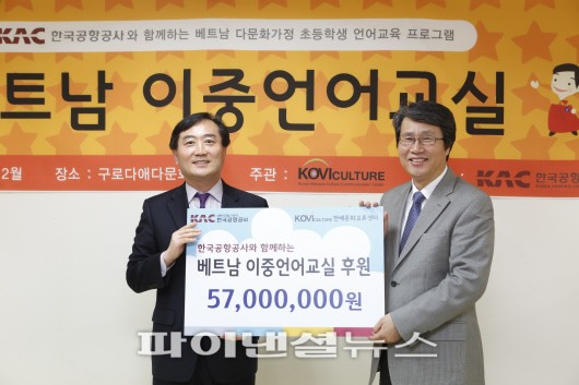 한국공항공사 이중언어 교실 후원금 5700만원 전달