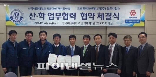 한국해양대-코오롱에너지 업무 협약