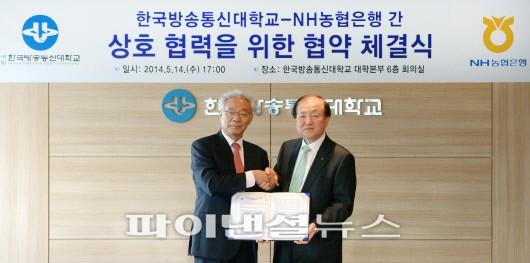 농협은행, 한국방송통신대학교와 산·학 협력 MOU 체결