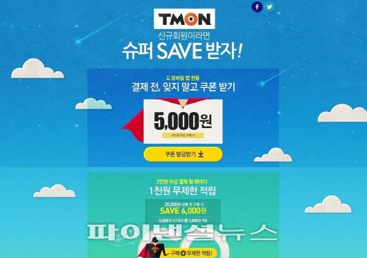 티몬, 신규회원 최대 50% 할인 쿠폰에 무제한 적립까지!