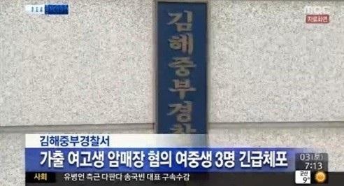 김해 여고생 살인사건 전말 '성매매-토사물 먹이고 암매장까지'