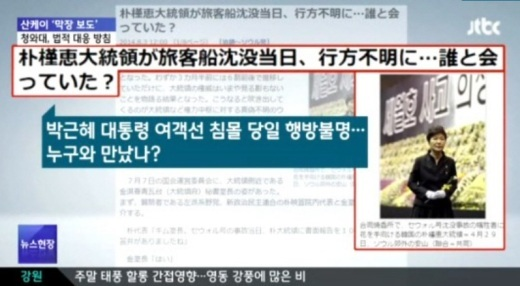 국경없는 기자회, '박근혜 대통령의 7시간' 쓴 가토 다쓰야 기소 자제 요청