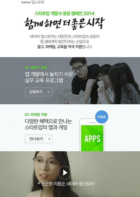 네이버 앱스토어, 스타트업 지원 확대.. 개발자 무료 교육 등