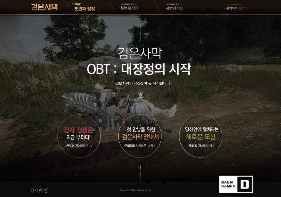 다음게임, '검은사막' OBT 브랜드 사이트 오픈