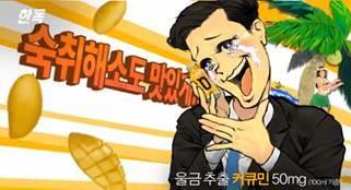 [광고 이야기] 한독 숙취 해소제 '레디큐'