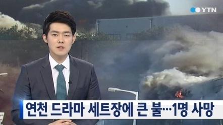 연천 드라마 세트장 화재, 하녀들 첫방 하루만에...'결방한다'
