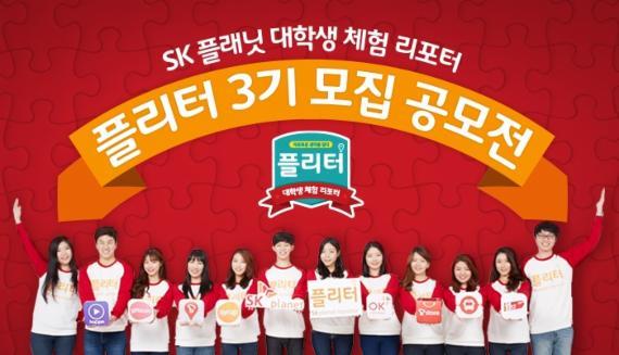 대학생 체험 리포터 모집.. SK플래닛 내달 18일까지