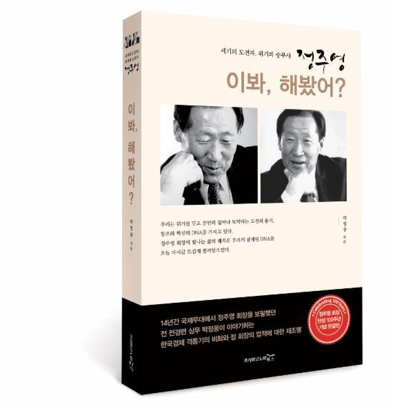 승부사 정주영 회장 100년..전기 '이봐 해봤어?'