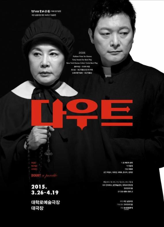 """""""인간의 의심에 대한 통찰"""" 연극 '다우트' 3월 26일 개막"""