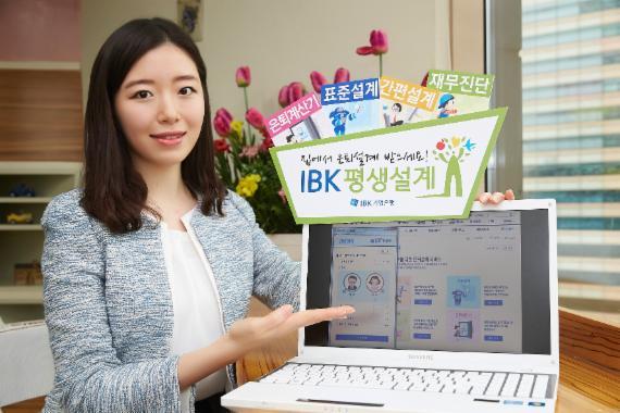 IBK기업은행, 은퇴설계시스템 구축