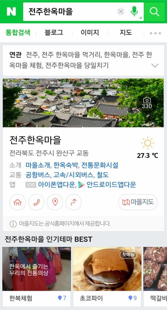 네이버, 이용자 관심사 분석 가이드북 형태 '지역 검색' 가볼만한 곳·맛집 한눈에