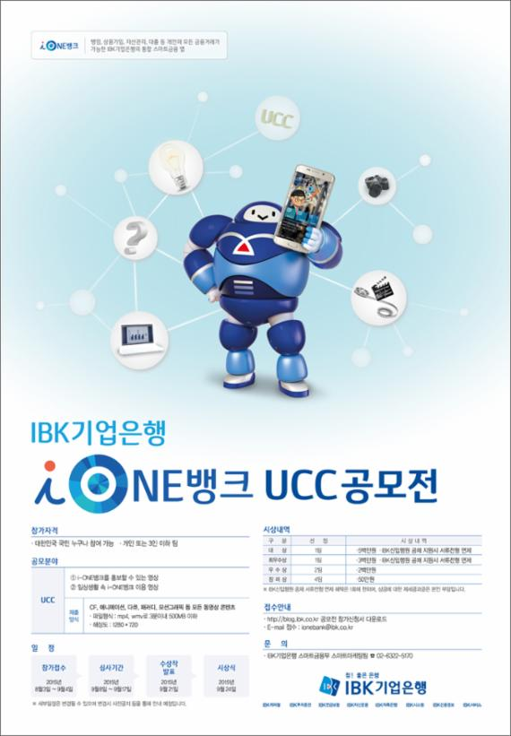 IBK기업은행,'i-ONE뱅크'UCC공모전 및 홍보대사 모집
