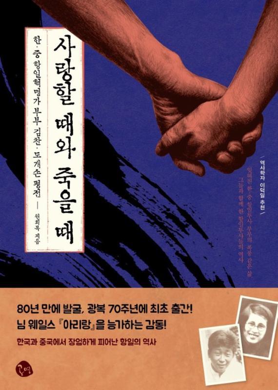 [신간]韓.中 항일 운동가 부부 평전 '사랑할 때와 죽을 때'