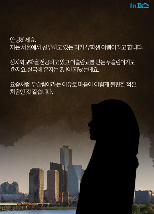 [카드뉴스] IS를 IS라 부르면 안 되는 '두 가지 이유'
