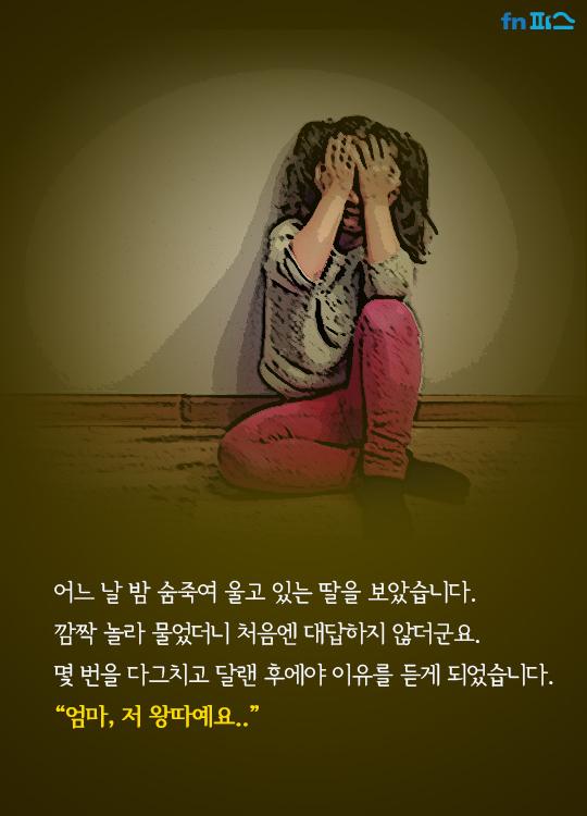 [카드뉴스] 나는 '왕따'의 엄마입니다
