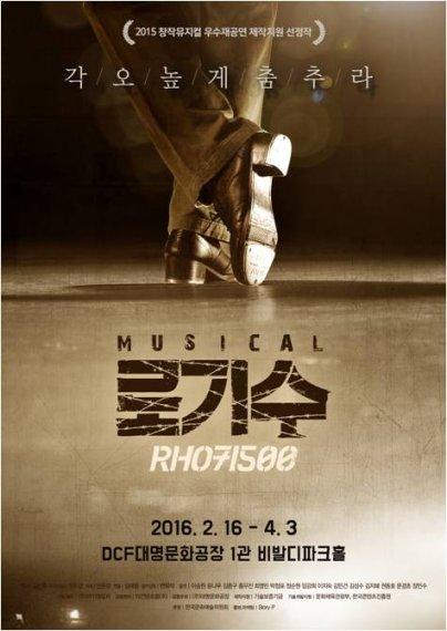 업그레이드된 뮤지컬 '로기수' 1월14일 1차티켓 오픈