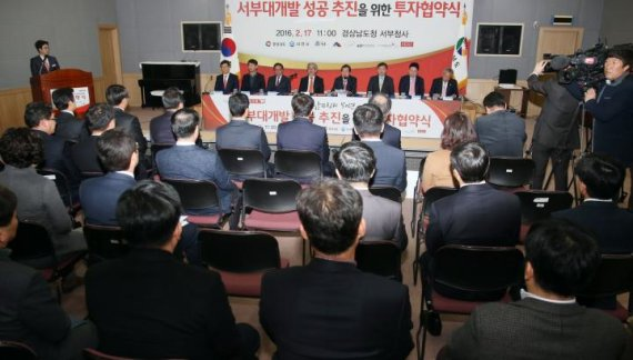 경남도 '서부경남 개발' 포문 열었다