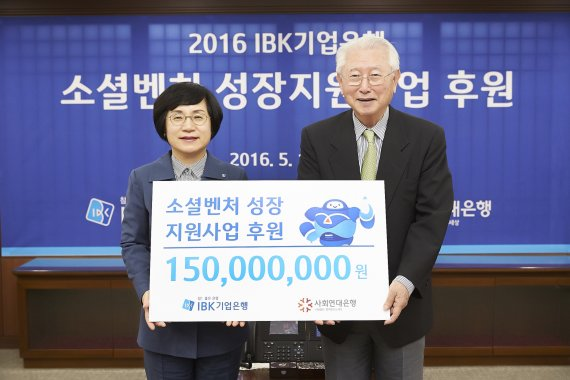 IBK기업은행, 젊은 소셜벤처 위해 1억5000만원 지원