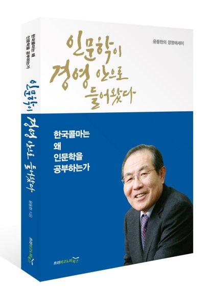 윤동한 한국콜마 회장, 경영에세이 출간