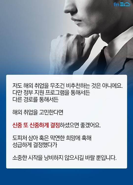 """[카드뉴스] """"한국에서 일하는 친구들이 부러워요"""""""