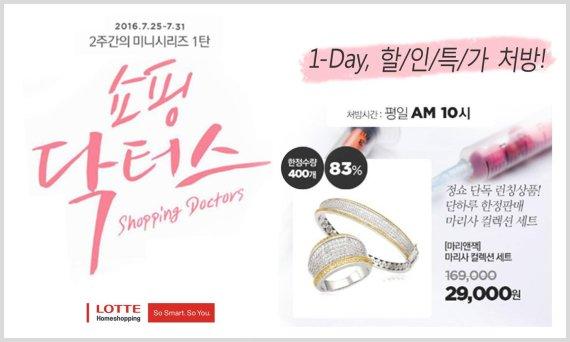 롯데홈쇼핑, 히트상품 최대 83%할인… '쇼핑닥터스'특가전 진행