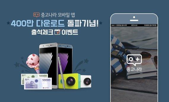 중고나라 앱 400만 다운로드 기념 이벤트