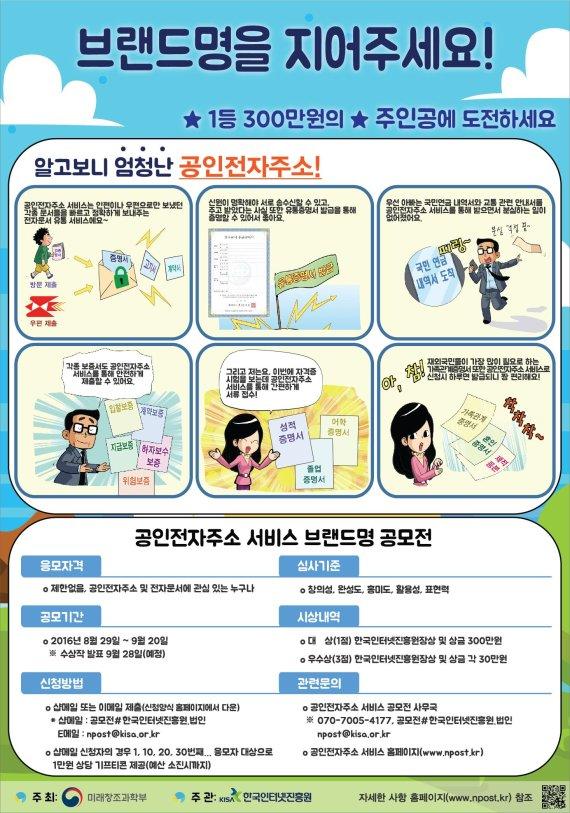 KISA, '공인전자주소 서비스' 브랜드명 공모전 개최