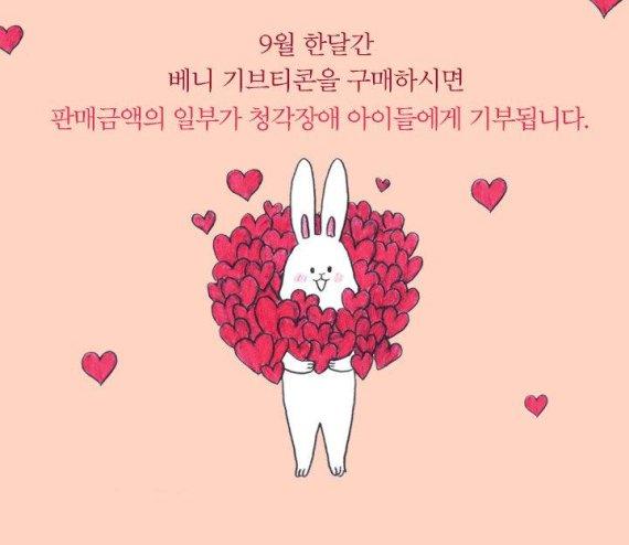 """""""카톡 이모티콘 사면서 기부도 하자""""…카카오 'Give티콘' 출시"""