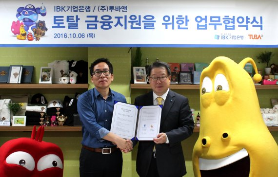 IBK기업은행 한국형 월트디즈니 만든다..라바 제작사 투바앤 지원 결정