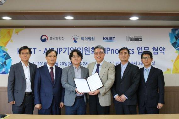 KAIST-AIP IP기업위원회, 아이피노믹스와 MOU 체결