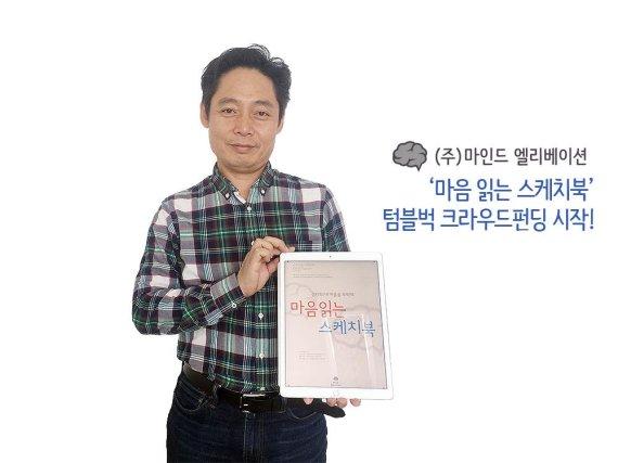 원격 심리검사 서비스 '마음 읽는 스케치북' 크라우드펀딩 프로젝트 시작