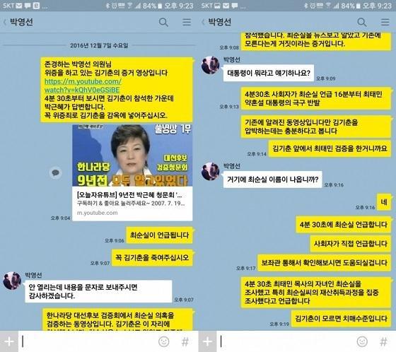"""""""정치인에 직접카톡"""" 최순실정국, 주목받는 SNS정치"""