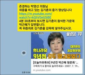 [대한민국 운명의 날] 시민과 정치인 SNS로 실시간 소통.. 제보·욕설·응원까지