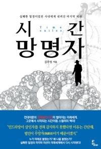 [새책] 시간 망명자