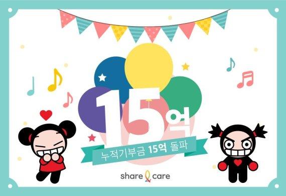 소셜 기부 플랫폼 '쉐어앤케어', 1년 9개월간 15억원 기부