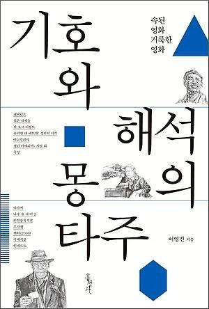 [새책] 기호와 해석의 몽타주