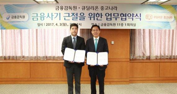 중고나라, 금감원과 금융사기 근절 업무협약