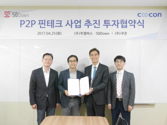 쿠콘-투헬퍼스, P2P 핀테크사업 추진 위해 투자협약 체결