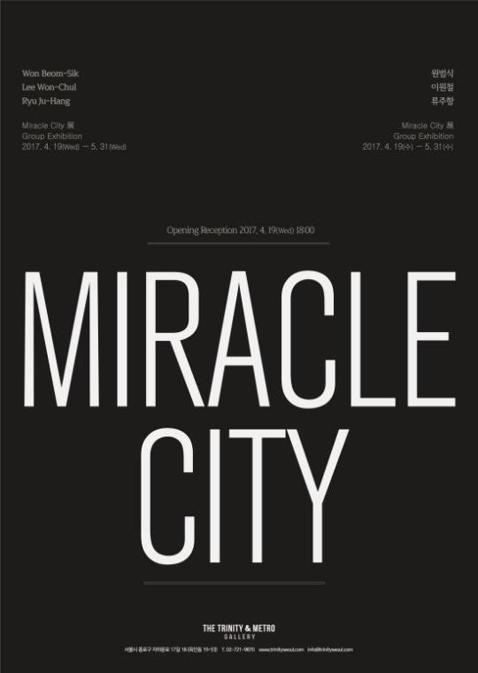 3명의 사진작가의 신비로운 도시로의 초대 '미라클시티전'