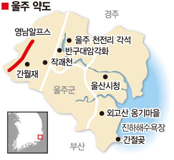 [yes+ 레저] 이곳은 한국의 알프스, 울주입니다
