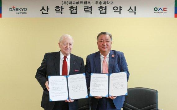 대교에듀캠프, 우송대학교와 산학협력 MOU 체결