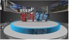 """국회방송, '정치토론 왈가왈부' 확대개편..""""새 정부 출범 이후 이슈분석"""""""