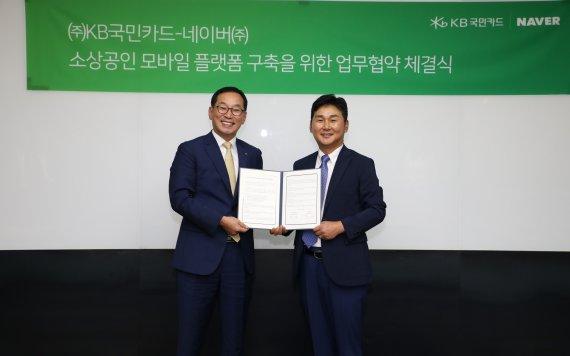 KB국민카드, 소상공인 대상 모바일 플랫폼 제작 지원