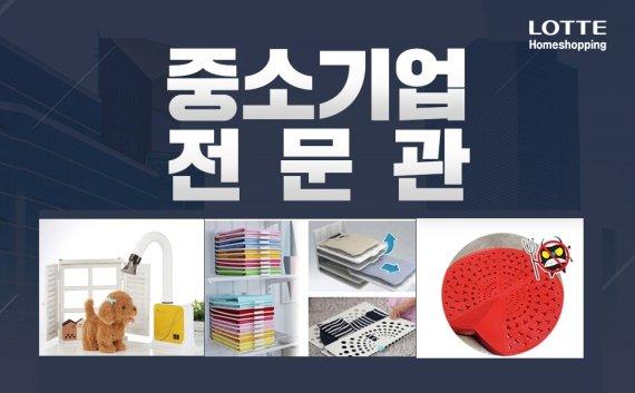 롯데홈쇼핑, 중소기업·청년창업 기업 판로 지원 '중소기업 전문관' 오픈