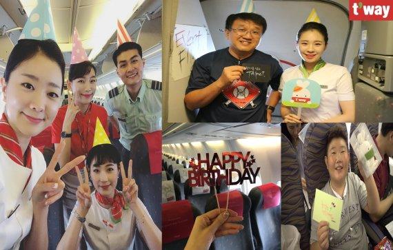 티웨이항공, 창립 7주년 기내 특별 이벤트 실시