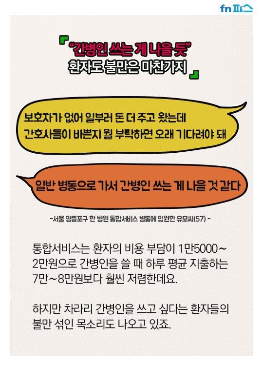 """[카드뉴스]""""24시간도 모자라"""" 간호간병통합서비스 병동의 실상"""